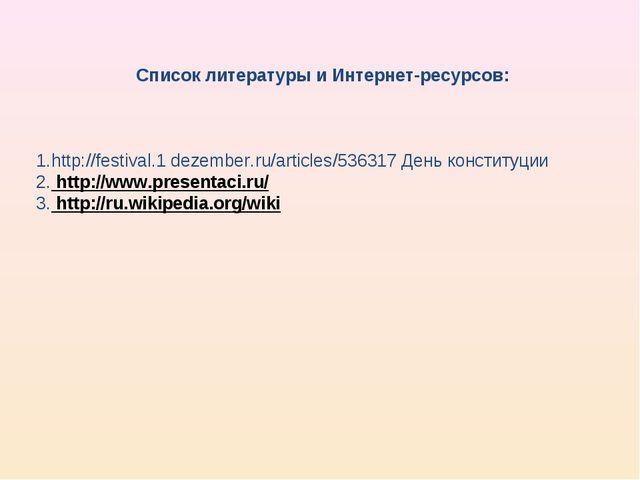 Список литературы и Интернет-ресурсов: 1.http://festival.1 dezember.ru/articl...