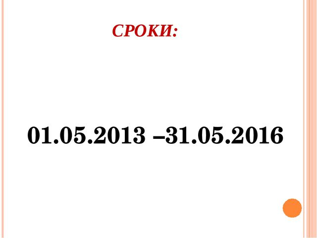 СРОКИ: 01.05.2013 –31.05.2016