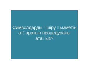 Капанова Тұрғанбекова Сәулебаева Ахметов Боранов 100 120 120 130 140 140 120