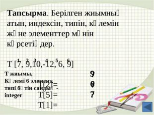 Мысалы: var А: array [1..10] of integer; С:array [0..6] of сhar; Е:array [1.
