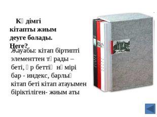 Тапсырма. 10 нақты сандардан тұратын, 5 символдық элементтерден тұратын жиымд