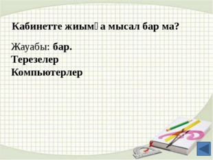 Тапсырма №2. Программаны толықтырыңыз. Var A: [1..10] of integer; Begin For