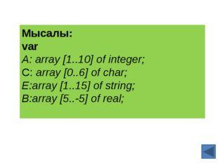 Жиым аты индекс элемент мәні өлшемі көлемі сандық символ дық типі Екіөлшемді