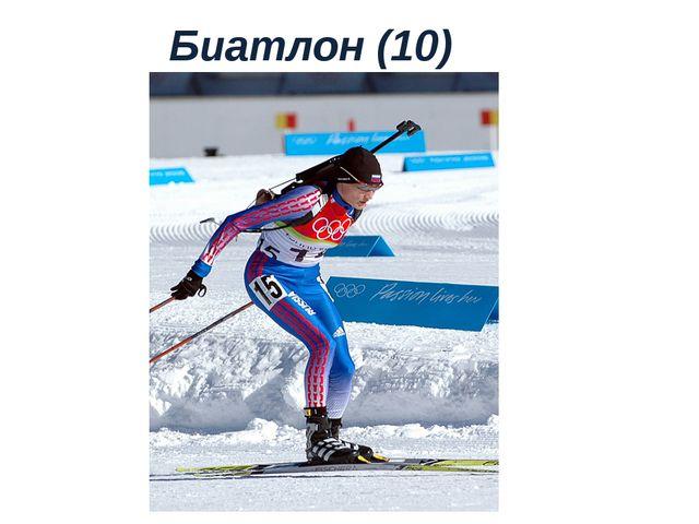 Сноуборд (1) Шана спорты (1)