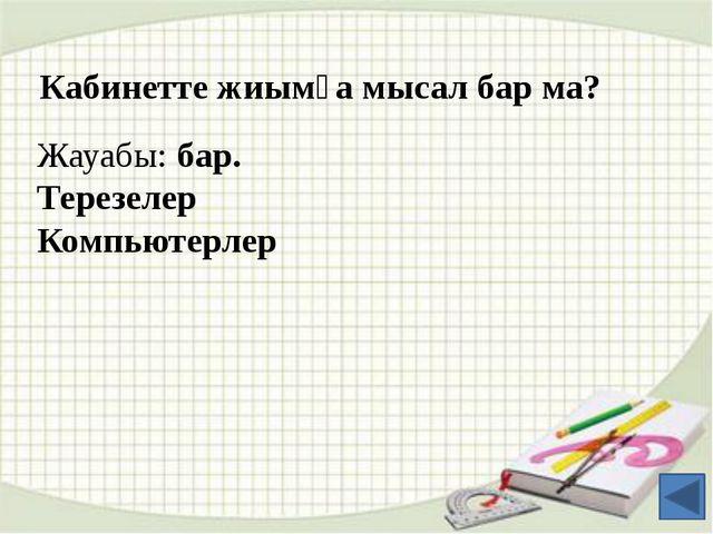 Тапсырма №2. Программаны толықтырыңыз. Var A: [1..10] of integer; Begin For...