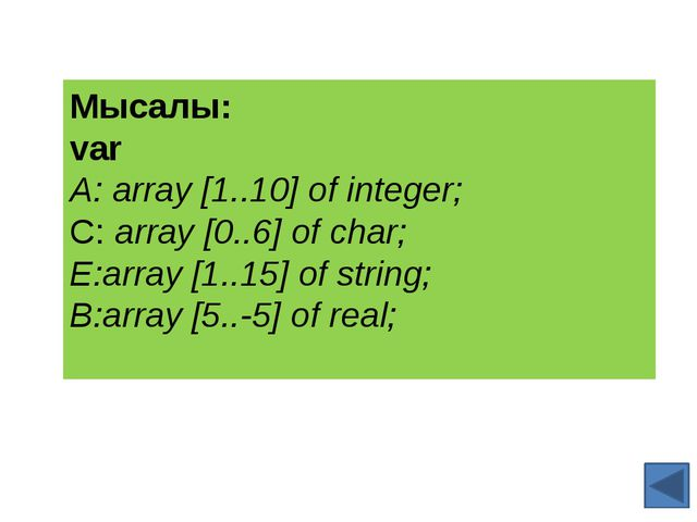 Жиым аты индекс элемент мәні өлшемі көлемі сандық символ дық типі Екіөлшемді...