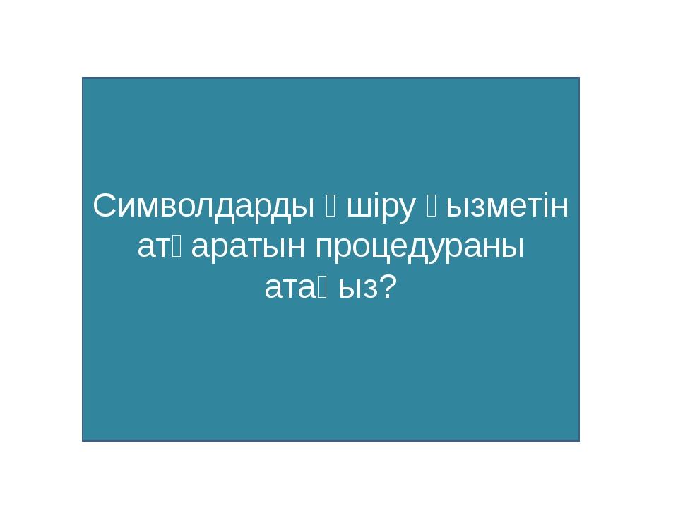 Капанова Тұрғанбекова Сәулебаева Ахметов Боранов 100 120 120 130 140 140 120...