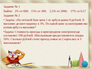 Задание № 1 Найти: 2% от 600; 15% от 300; 2,5% от 2000; 17% от 0,17 Задание №