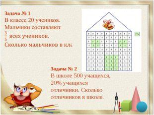 Задача № 2 В школе 500 учащихся, 20% учащихся отличники. Сколько отличников в