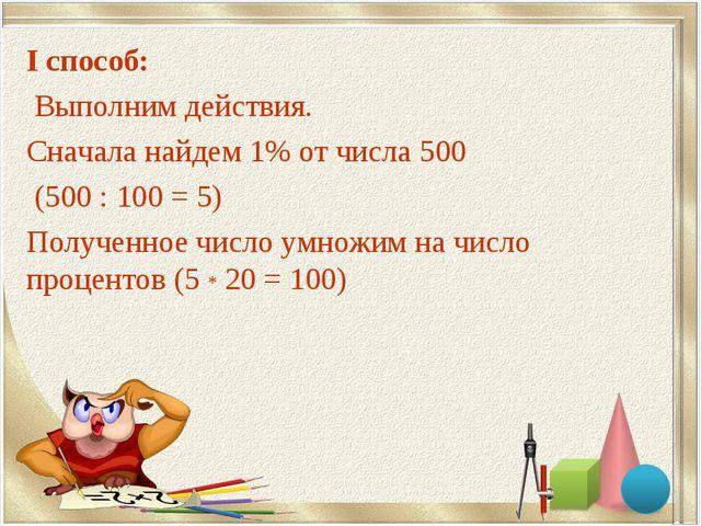 I способ: Выполним действия. Сначала найдем 1% от числа 500 (500 : 100 = 5) П...
