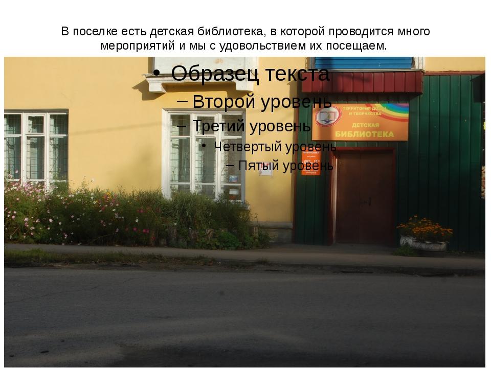 В поселке есть детская библиотека, в которой проводится много мероприятий и м...