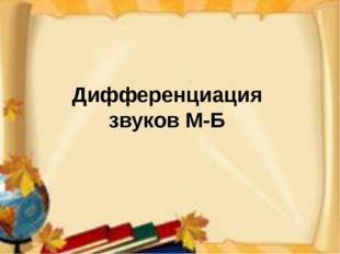 Дифференциация звуков М-Б