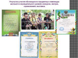 Результаты участия обучающихся в предметных олимпиадах школьного и муниципаль