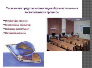 Технические средства оптимизации образовательного и воспитательного процесса