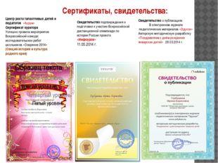 Сертификаты, свидетельства: Центр роста талантливых детей и педагогов «Аурум»