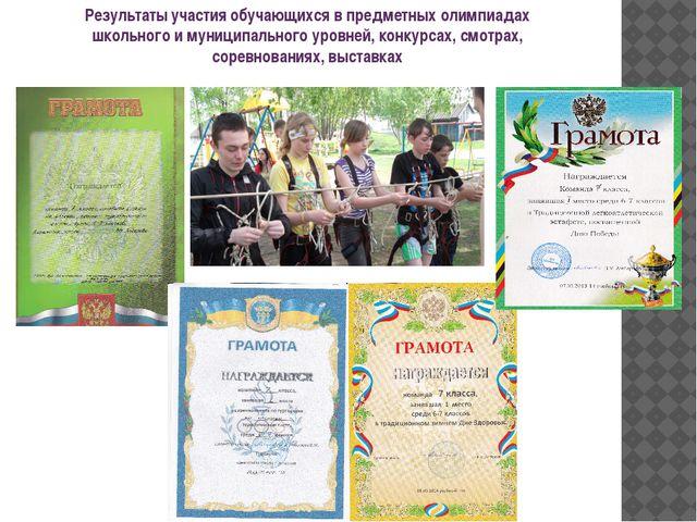 Результаты участия обучающихся в предметных олимпиадах школьного и муниципаль...