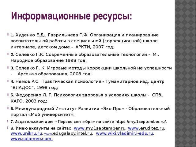 Информационные ресурсы: 1. Худенко Е.Д., Гаврилычева Г.Ф. Организация и плани...