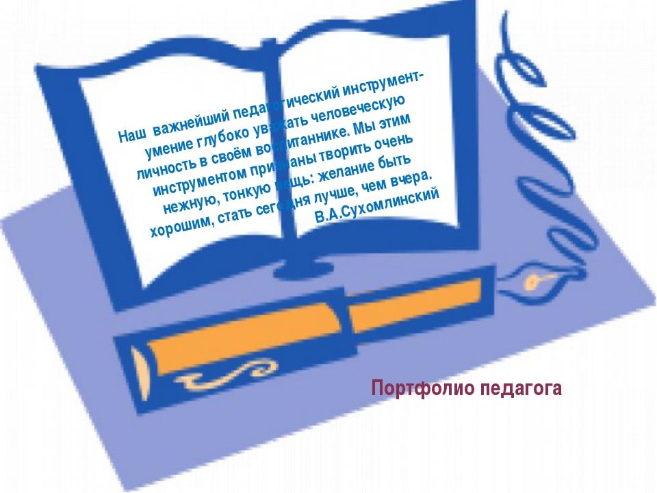 Наш важнейший педагогический инструмент- умение глубоко уважать человеческую...