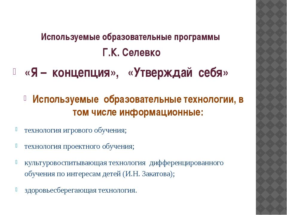 Используемые образовательные программы Г.К. Селевко «Я – концепция», «Утвержд...