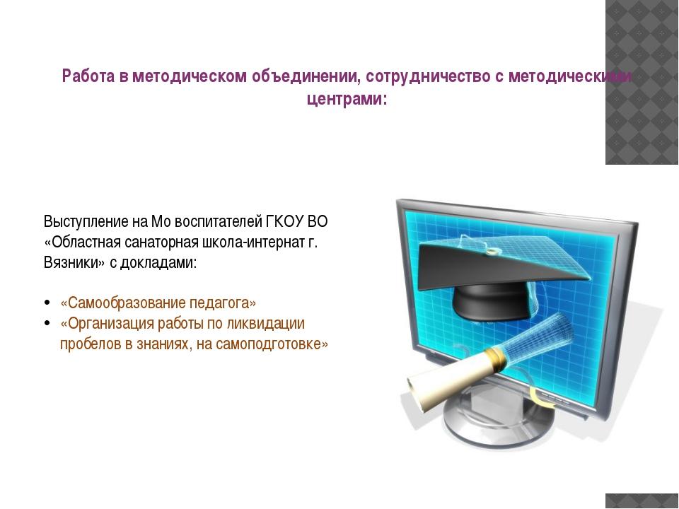 Работа в методическом объединении, сотрудничество с методическими центрами: В...