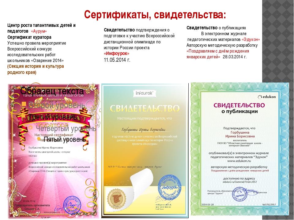 Сертификаты, свидетельства: Центр роста талантливых детей и педагогов «Аурум»...