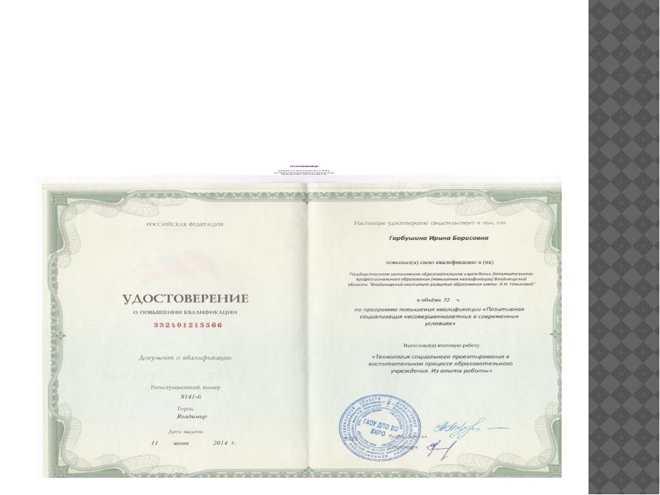 Курсы повышения квалификации: Владимирский институт развития образования име...