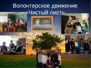 Волонтерское движение «Чистый лист»