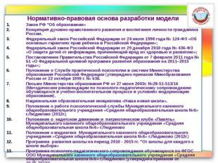 "Нормативно-правовая основа разработки модели Закон РФ ""Об образовании» Концеп"