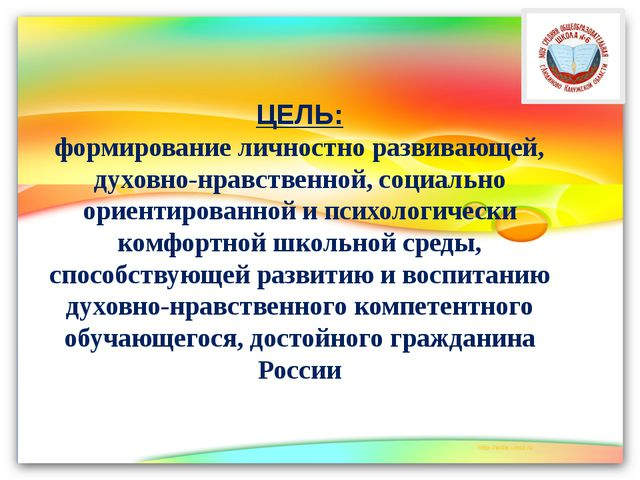 ЦЕЛЬ: формирование личностно развивающей, духовно-нравственной, социально ори...