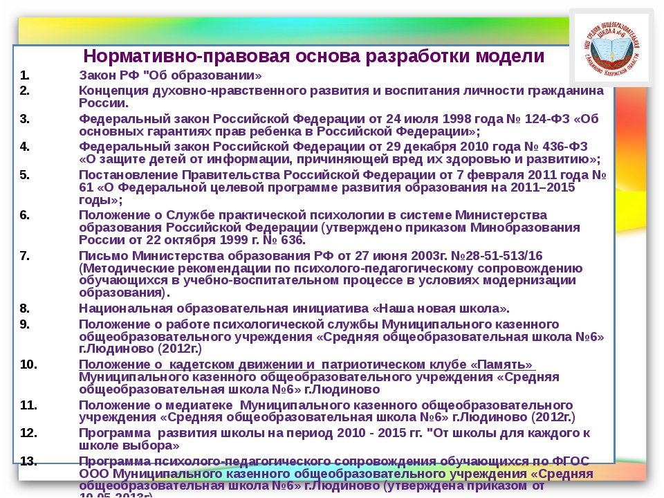 "Нормативно-правовая основа разработки модели Закон РФ ""Об образовании» Концеп..."