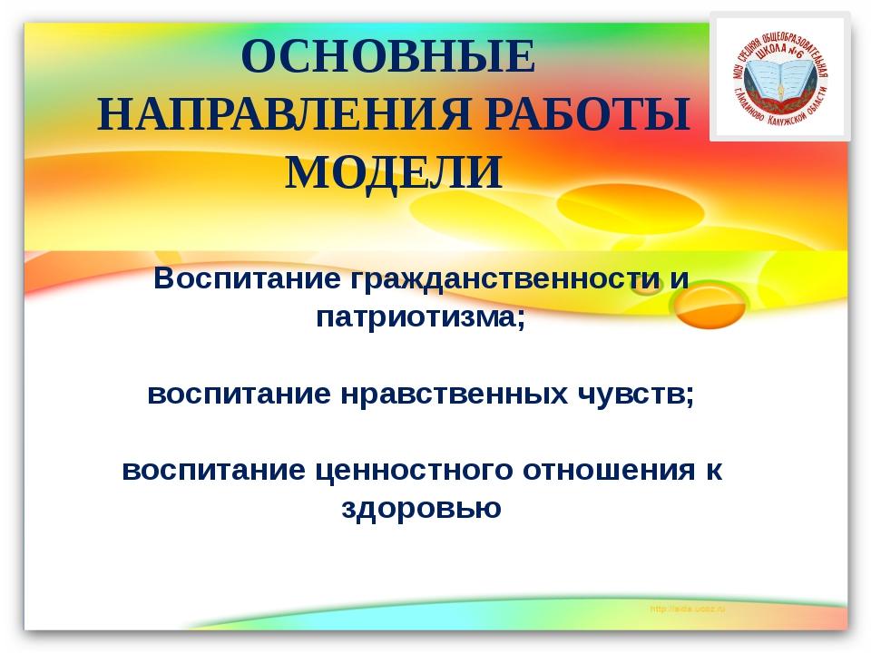 Воспитание гражданственности и патриотизма; воспитание нравственных чувств; в...