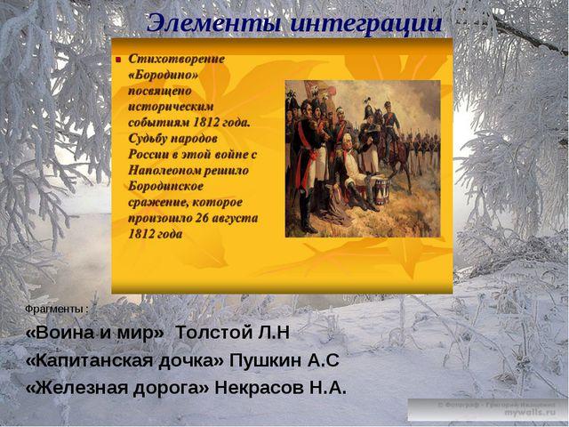Фрагменты : «Воина и мир» Толстой Л.Н «Капитанская дочка» Пушкин А.С «Железн...