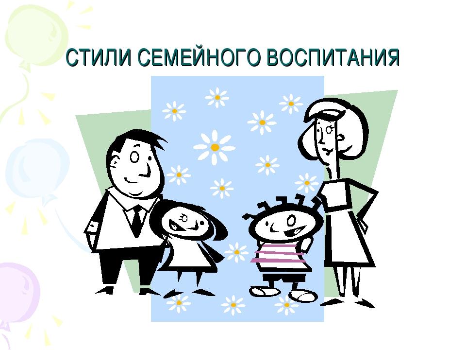 Типы семейного воспитания картинки