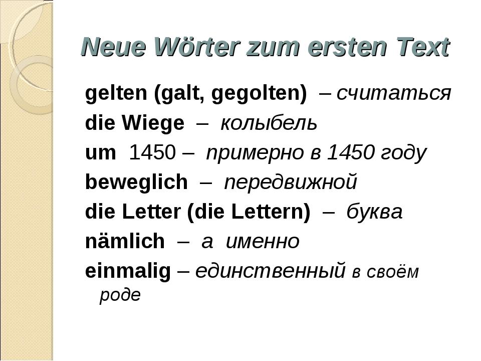 Neue Wörter zum ersten Text gelten (galt, gegolten) – считаться die Wiege – к...