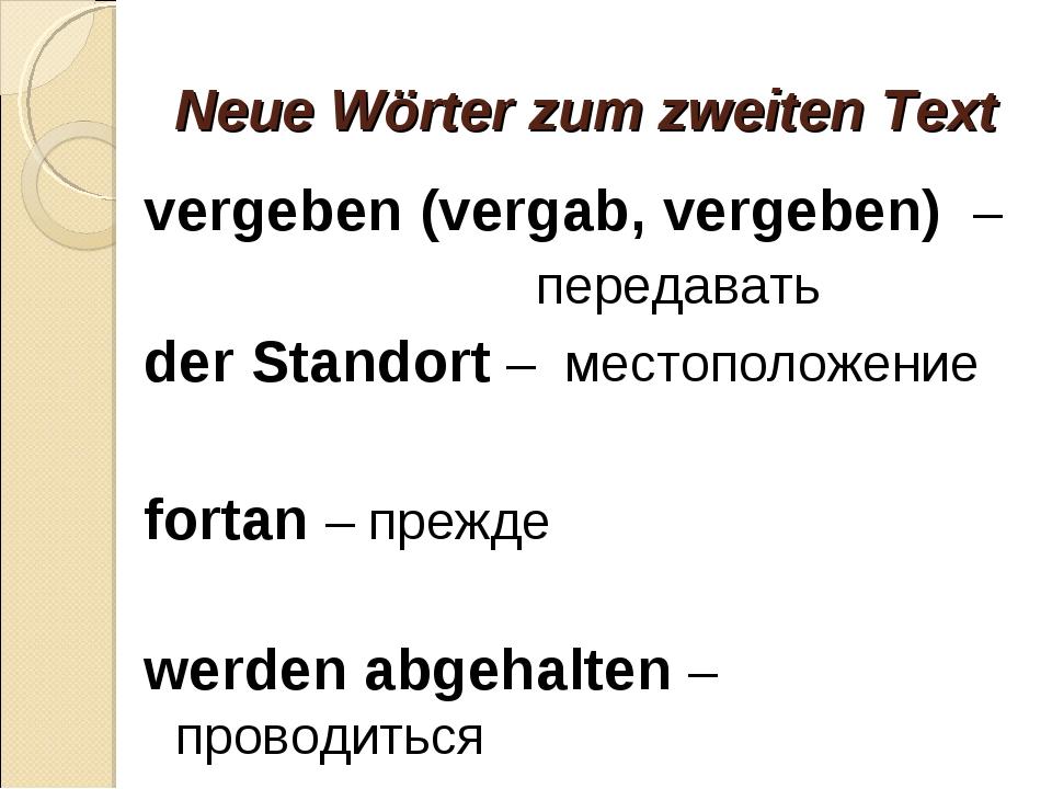Neue Wörter zum zweiten Text vergeben (vergab, vergeben) – передавать der Sta...