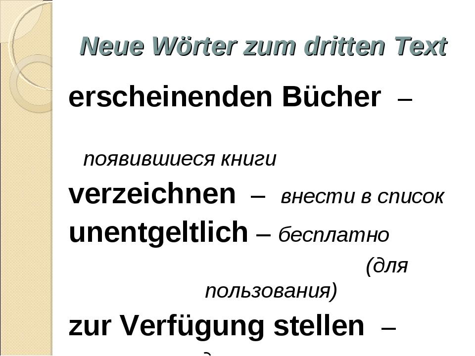 Neue Wörter zum dritten Text erscheinenden Bücher – появившиеся книги verzeic...