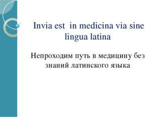 Invia est in medicina via sine lingua latina Непроходим путь в медицину без