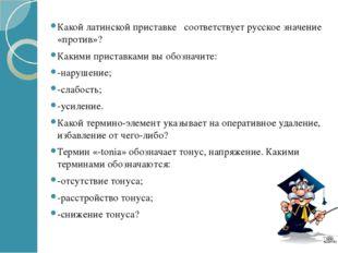 Какой латинской приставке соответствует русское значение «против»? Какими при