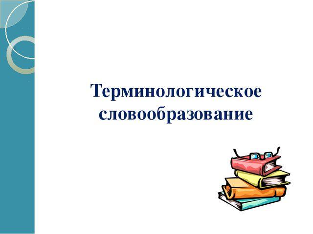 Терминологическое словообразование
