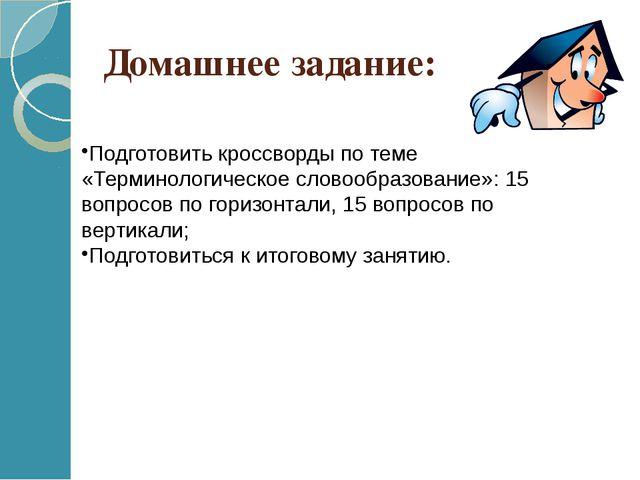 Домашнее задание: Подготовить кроссворды по теме «Терминологическое словообра...