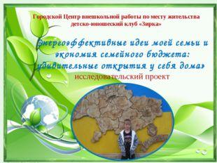 Городской Центр внешкольной работы по месту жительства детско-юношеский клуб
