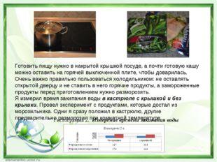 Готовить пищу нужно в накрытой крышкой посуде, а почти готовую кашу можно ост