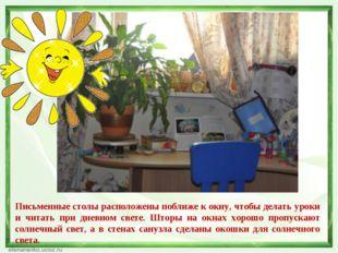 Письменные столы расположены поближе к окну, чтобы делать уроки и читать при
