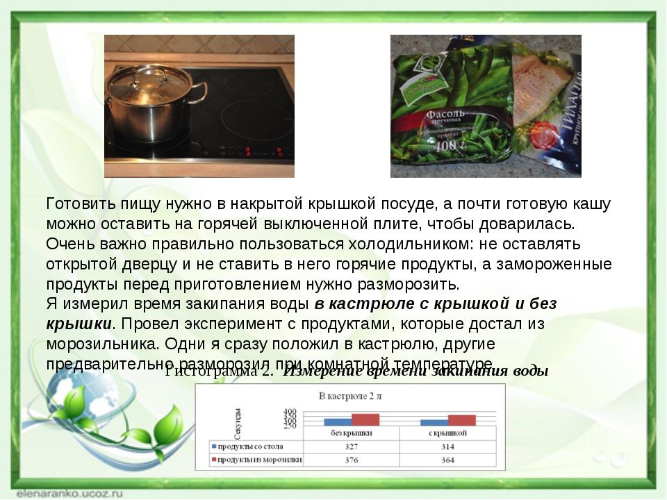 Готовить пищу нужно в накрытой крышкой посуде, а почти готовую кашу можно ост...