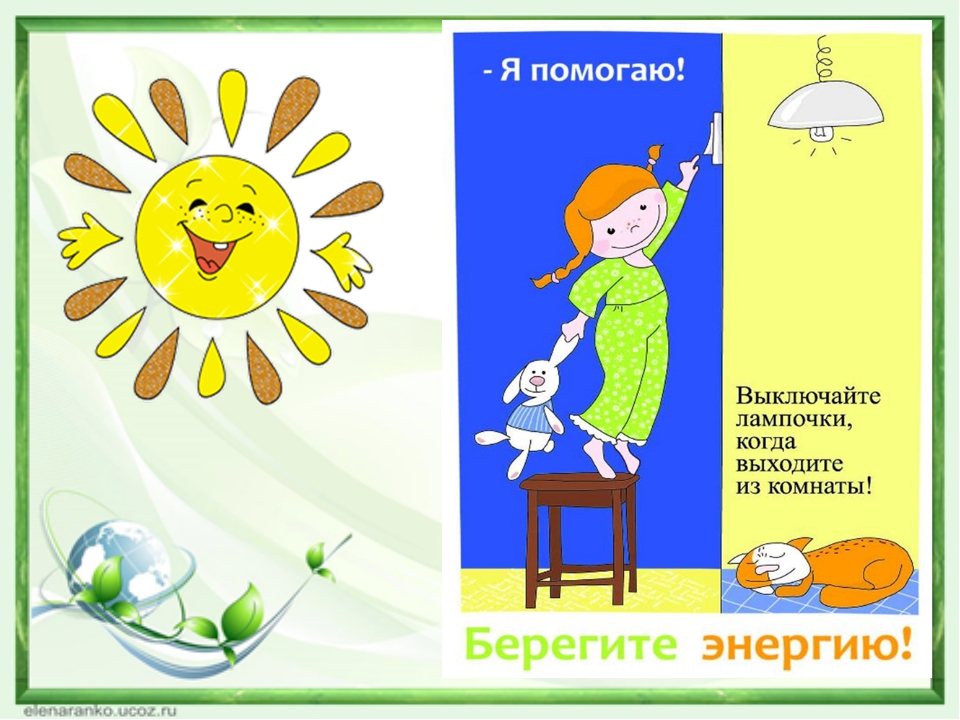 Картинки экономия электроэнергии для детей