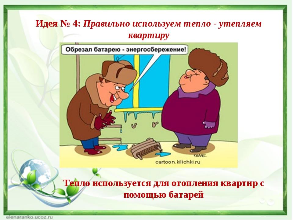 Идея № 4: Правильно используем тепло - утепляем квартиру Тепло используется д...