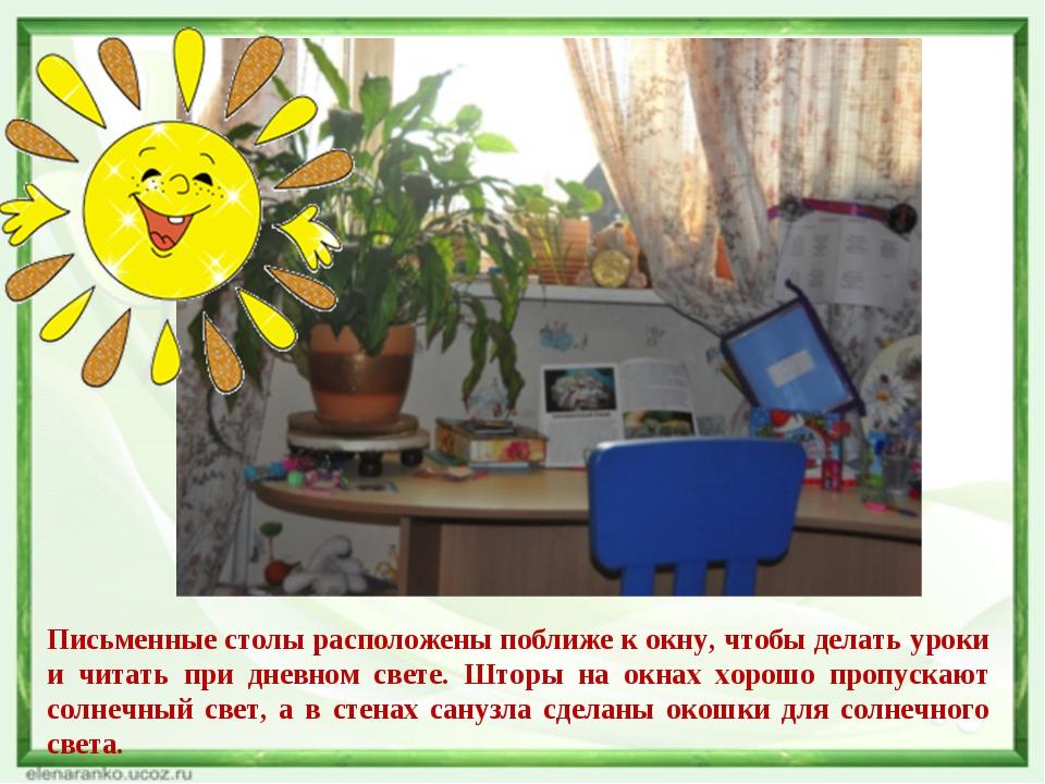 Письменные столы расположены поближе к окну, чтобы делать уроки и читать при...