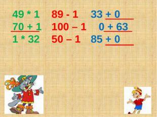 49 * 189 - 133 + 0 70 + 1100 – 10 + 63 1 * 3250 – 185 + 0