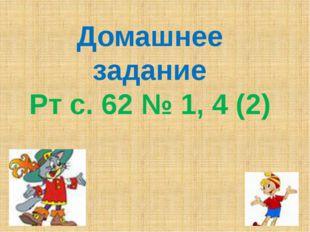 Домашнее задание Рт с. 62 № 1, 4 (2)