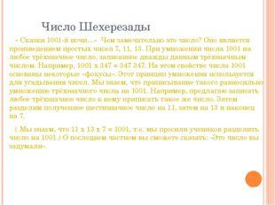 Число Шехерезады « Сказки 1001-й ночи…» Чем замечательно это число? Оно явля